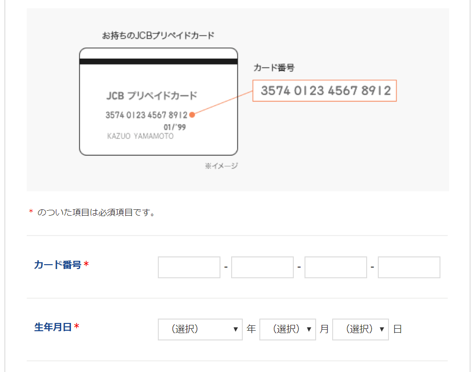 ANA JCBプリペイドカードの情報を登録