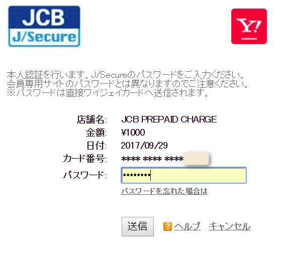 Yahoo! JAPANカードの「J/Secure」のパスワード
