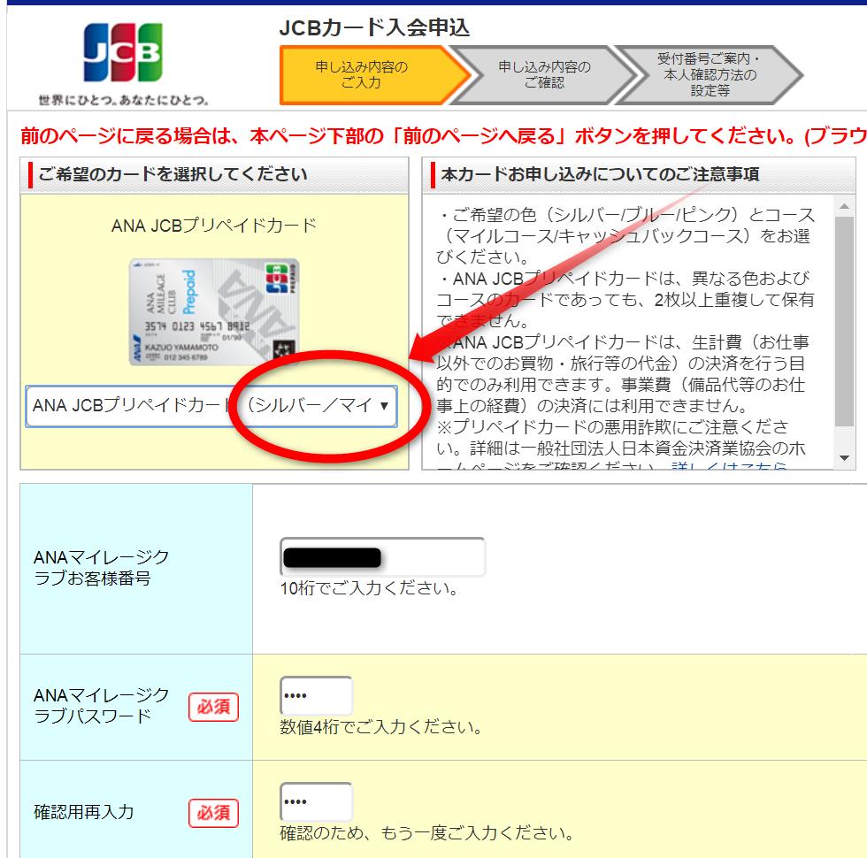 ANA JCBプリペイドカードの申込み1