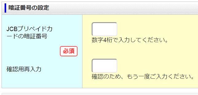 ANA JCBプリペイドカードの暗証番号入力