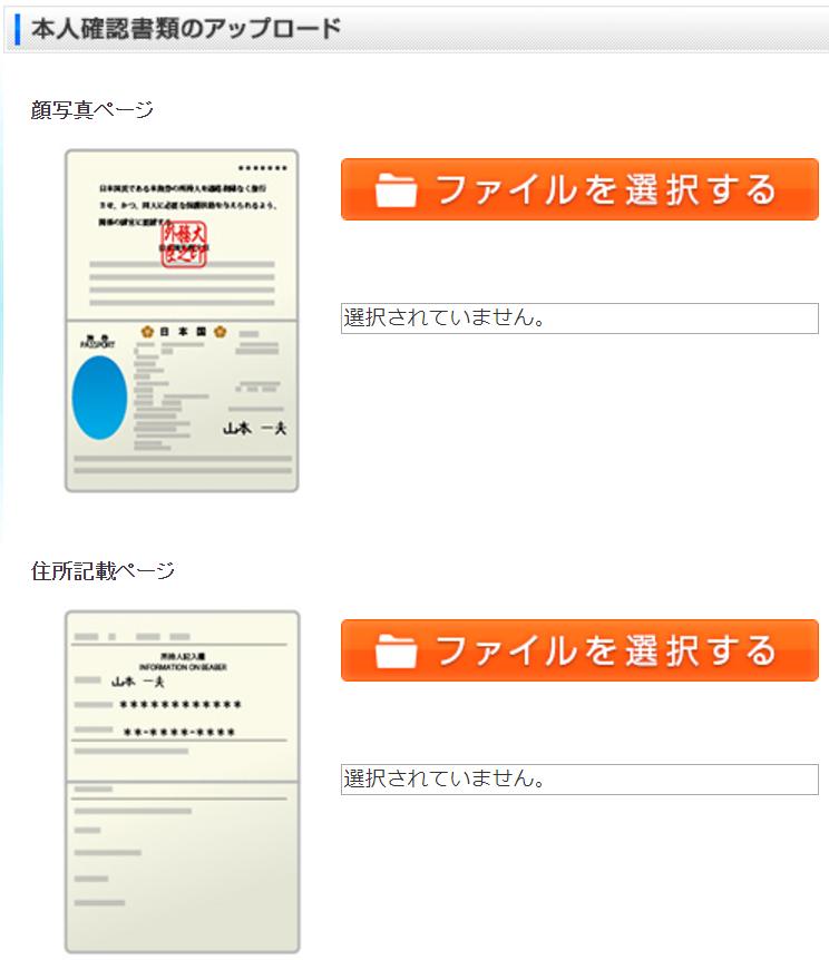 パスポート情報のアップロード