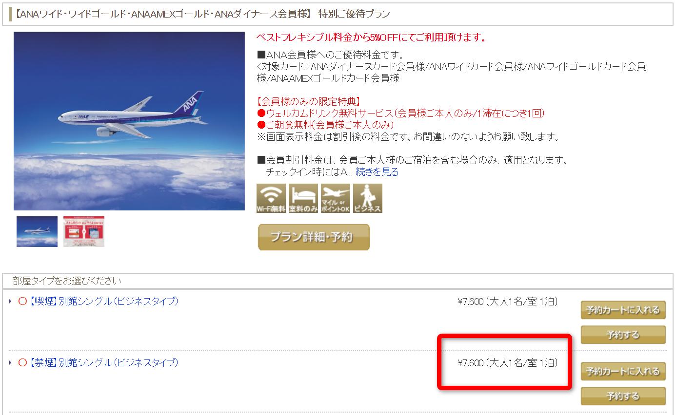 松山全日空ホテルのANAワイド・ワイドゴールド・ANAAMEXゴールド・ANAダイナース会員様 特別ご優待プラン