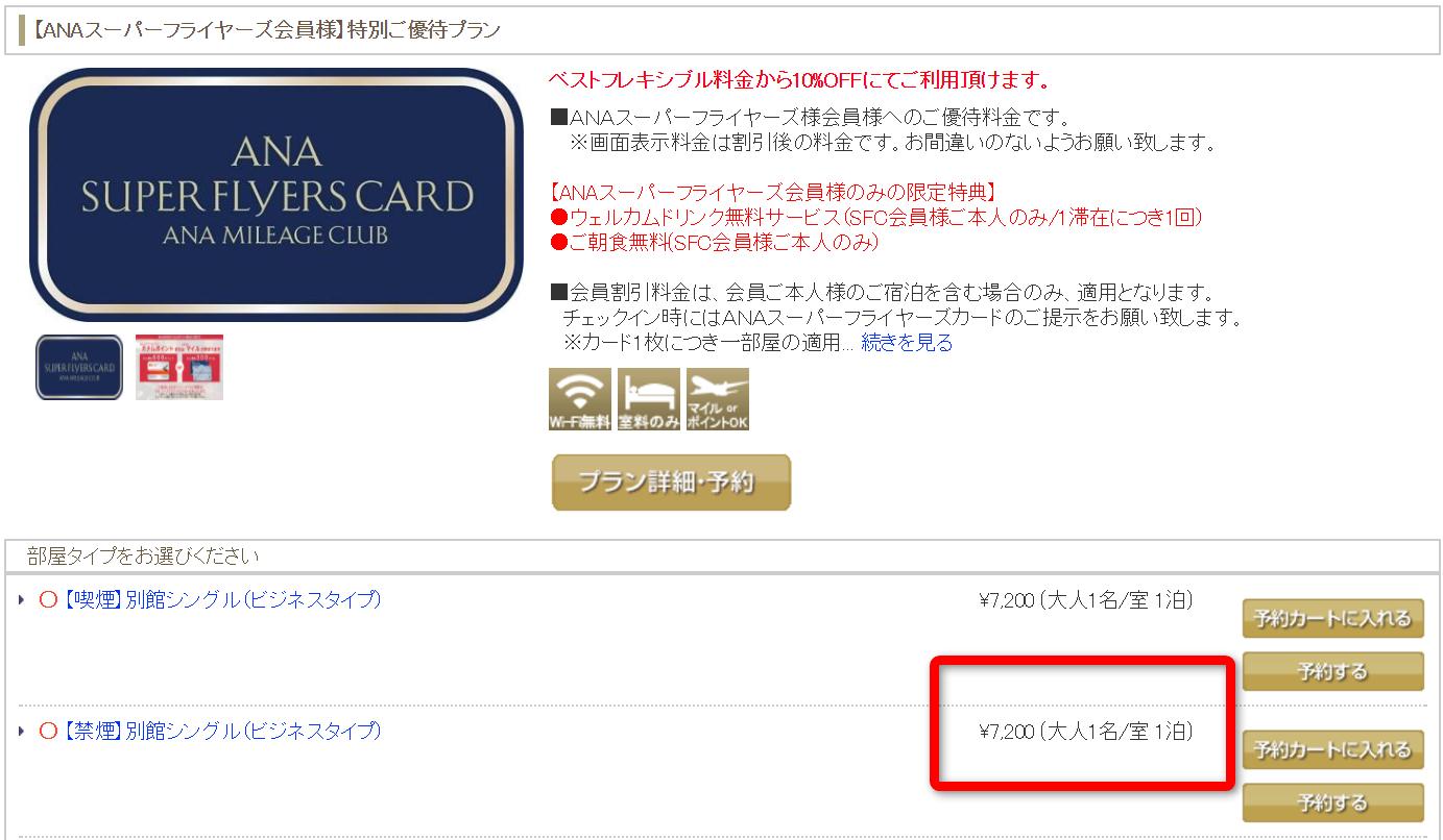 松山全日空ホテルの【ANAスーパーフライヤーズ会員様】特別ご優待プラン