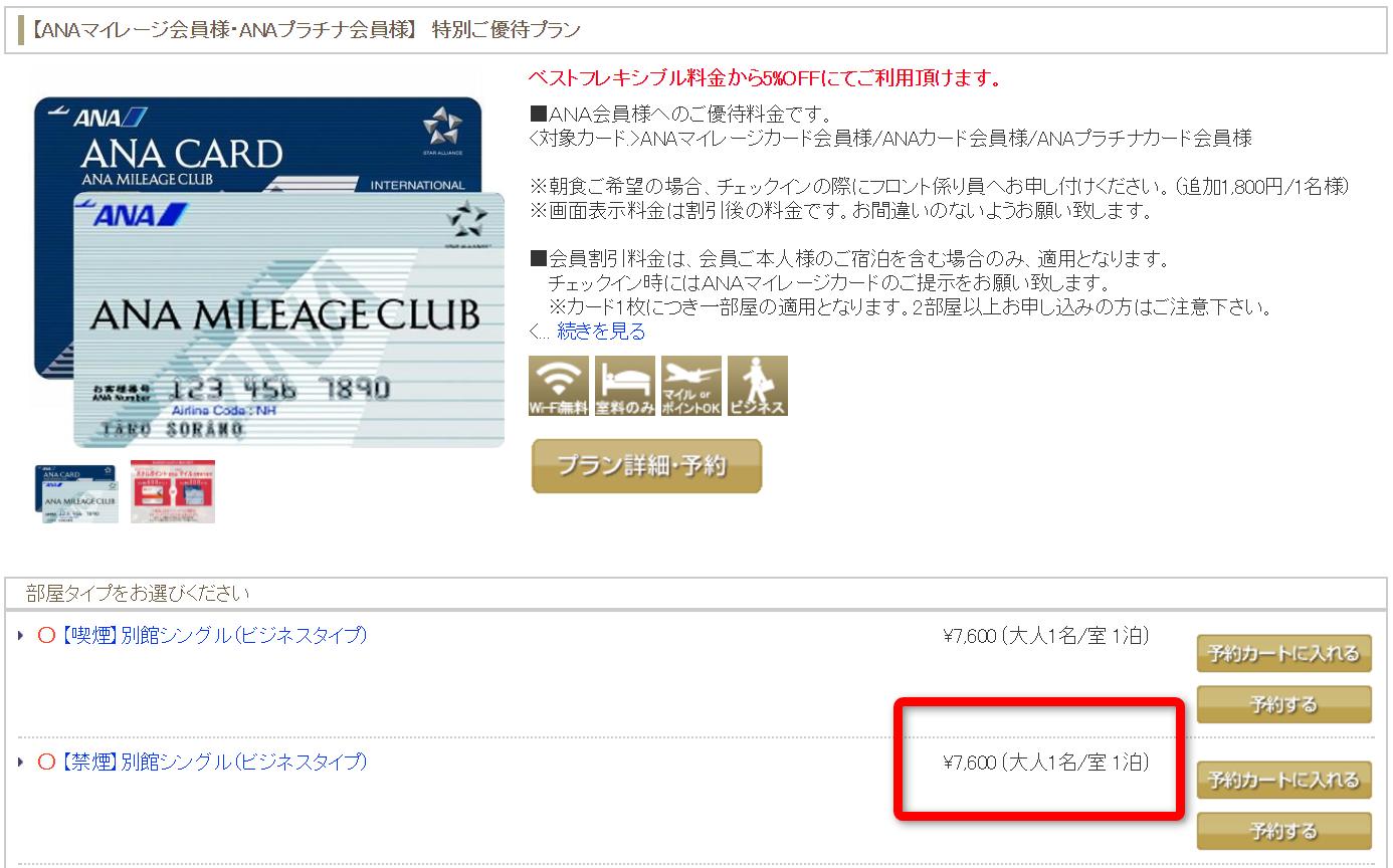 松山全日空ホテルのANAマイレージ会員様向け特別料金(素泊まり)