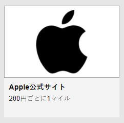 ANAマイレージモールのApple Store