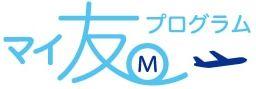 マイ友プログラムのロゴ