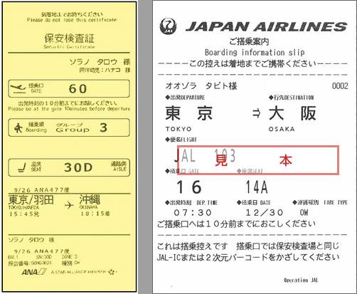 ANA・JALの搭乗券
