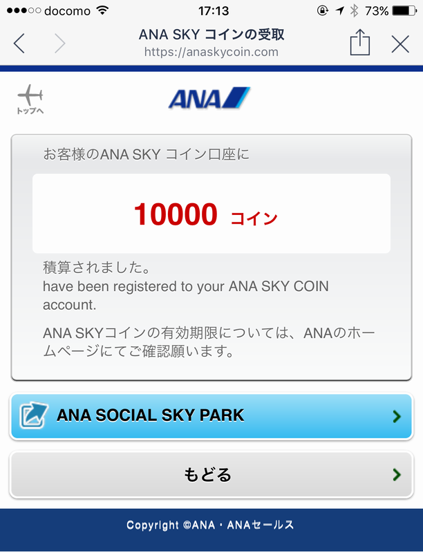 ANA SKY コインの受け取り