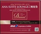 「ANA SUITE LOUNGE」ご利用券