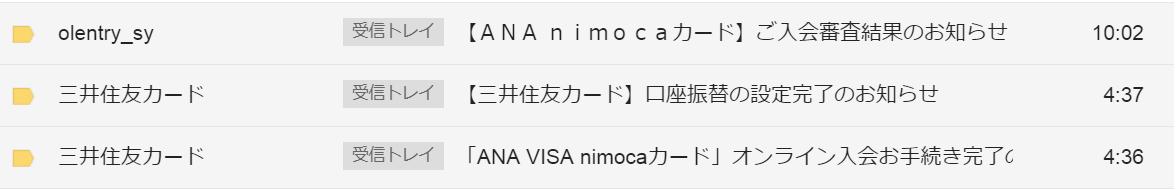 ANA VISA nimoca申込みから6時間で審査完了