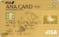ANA VISAワイドゴールドカード券面デザイン