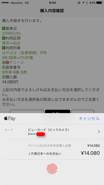 Touch IDで決済