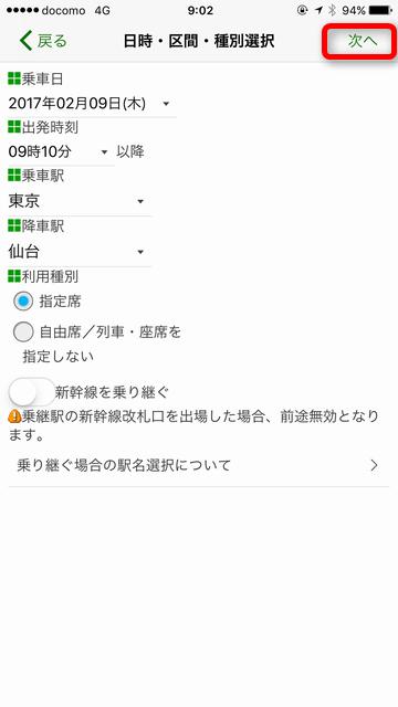 乗車日・出発時刻・乗車駅・降車駅を指定