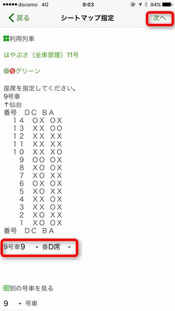 9号車の9番D席を選択