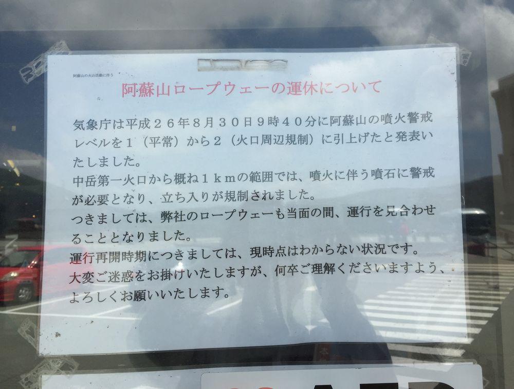 阿蘇山ロープウェイ運休画像