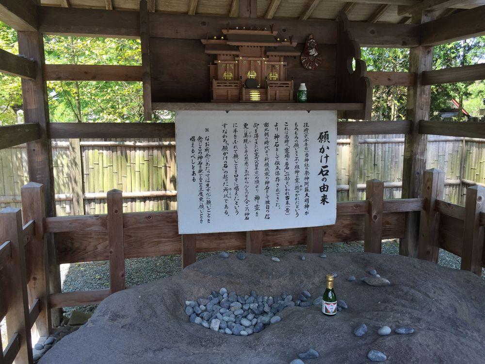 阿蘇神社の願かけ石画像
