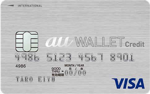 au WALLET クレジットカード券面デザイン