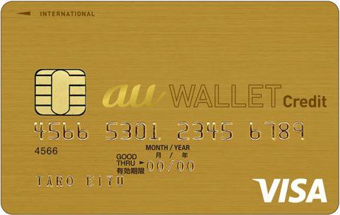 au WALLET ゴールドカード券面デザイン