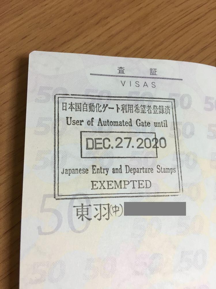日本国自動化ゲート利用希望者登録済みのスタンプ