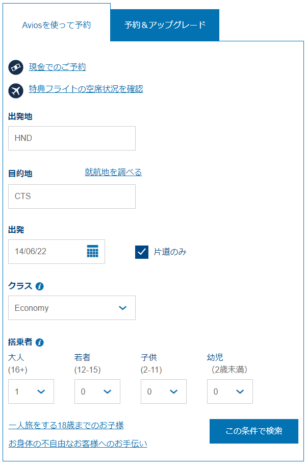 BAマイル→JAL国内線特典航空券の検索方法
