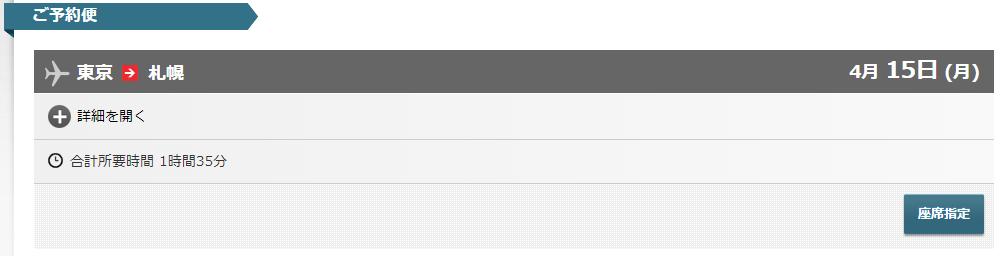 BAマイル→JAL国内線特典航空券で座席指定1