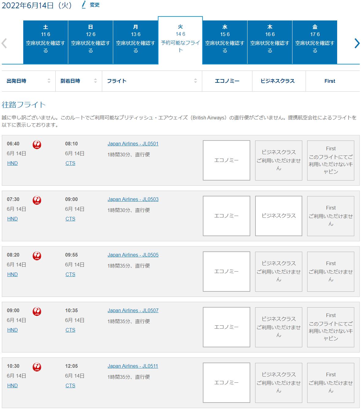 BAマイル→JAL国内線特典航空券の検索結果