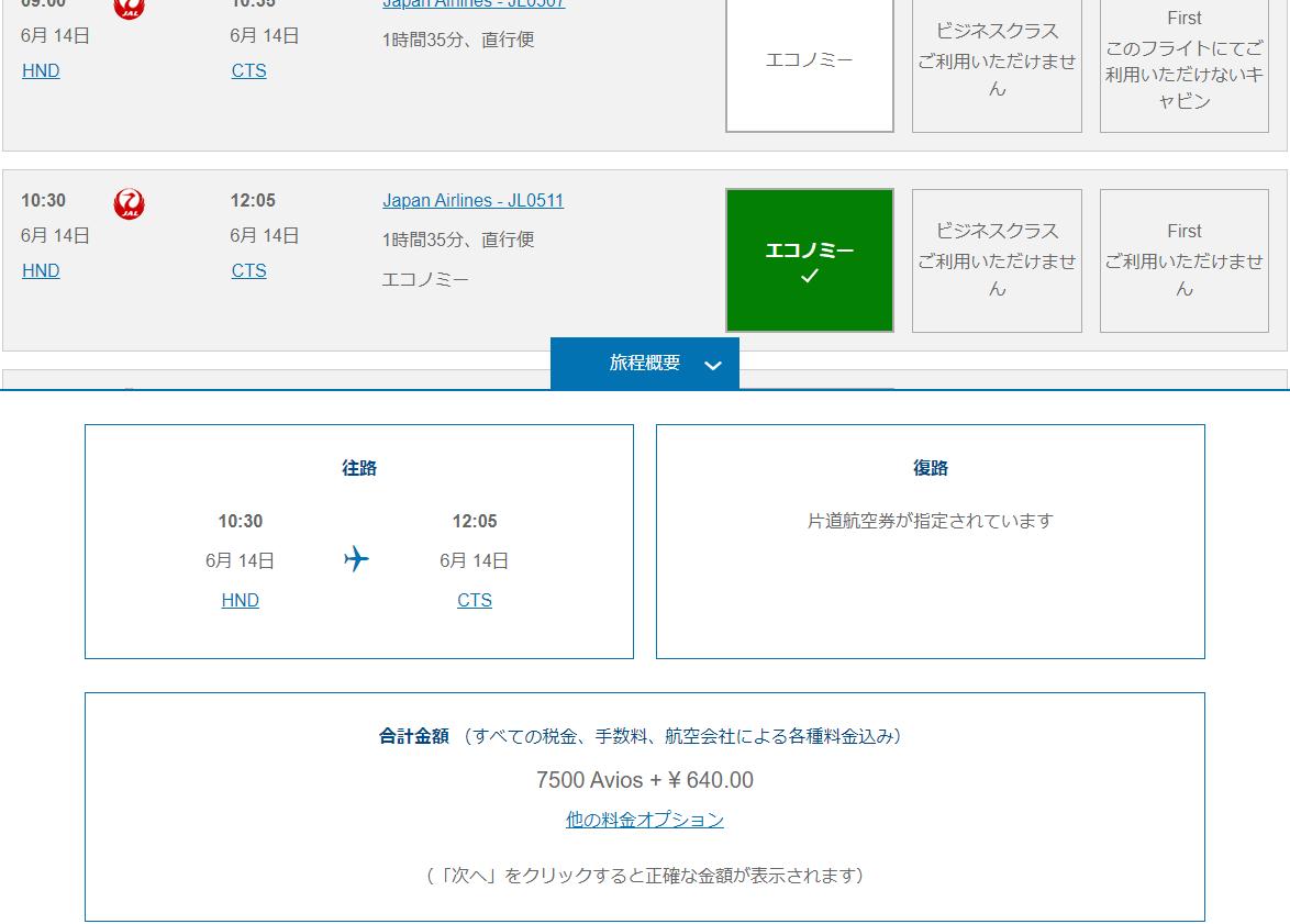BAマイル→JAL国内線特典航空券の必要マイル数と料金