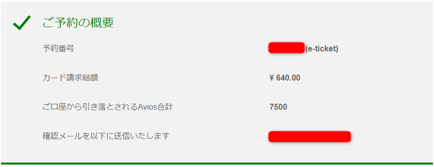 BAマイル→JAL国内線特典航空券の予約番号を確認