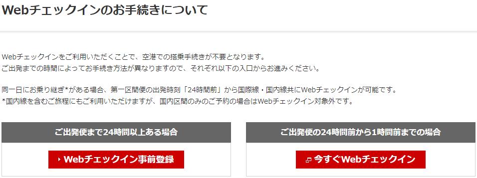 「BAマイル→JAL国内線特典航空券」のWebチェックイン1