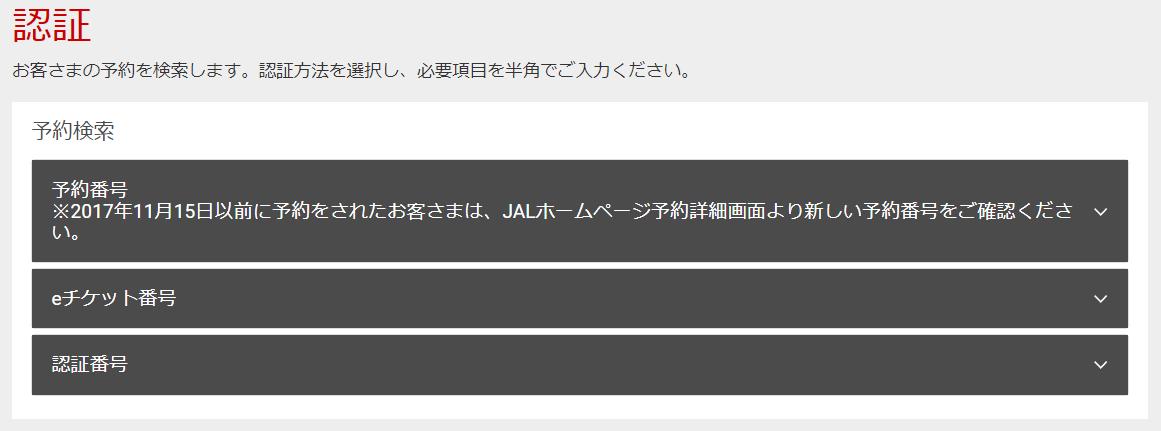 「BAマイル→JAL国内線特典航空券」のWebチェックイン2