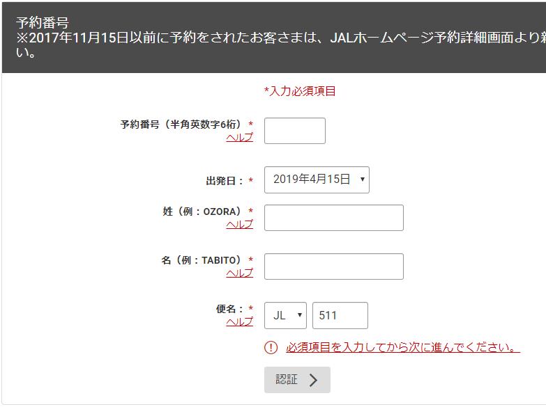 「BAマイル→JAL国内線特典航空券」のWebチェックイン3