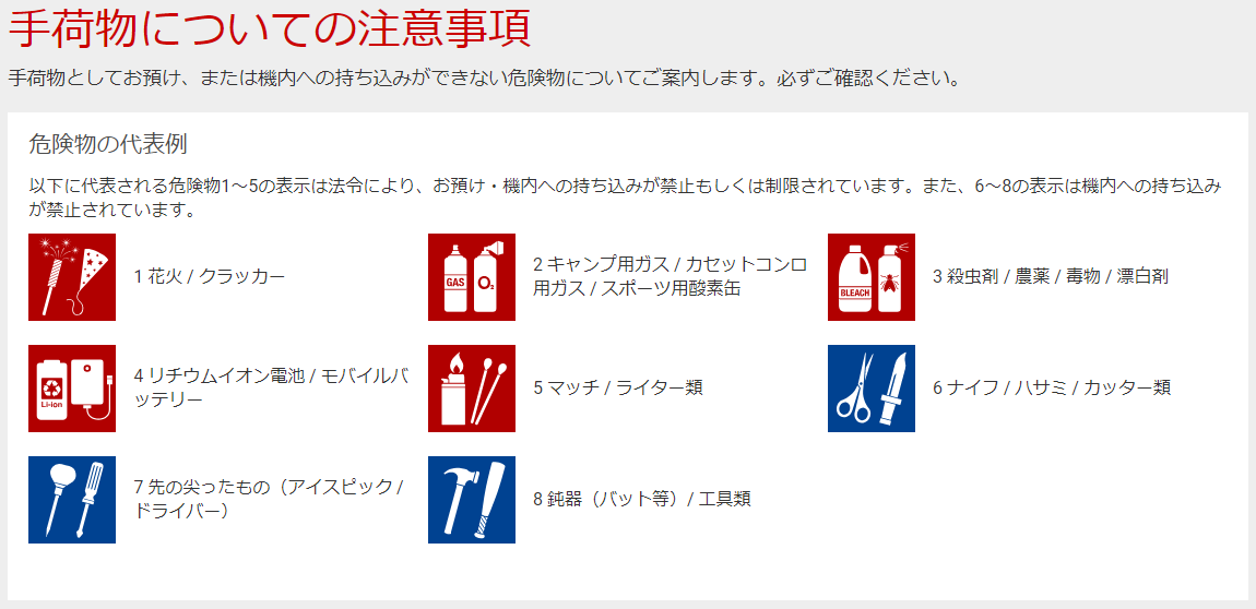 「BAマイル→JAL国内線特典航空券」のWebチェックイン4
