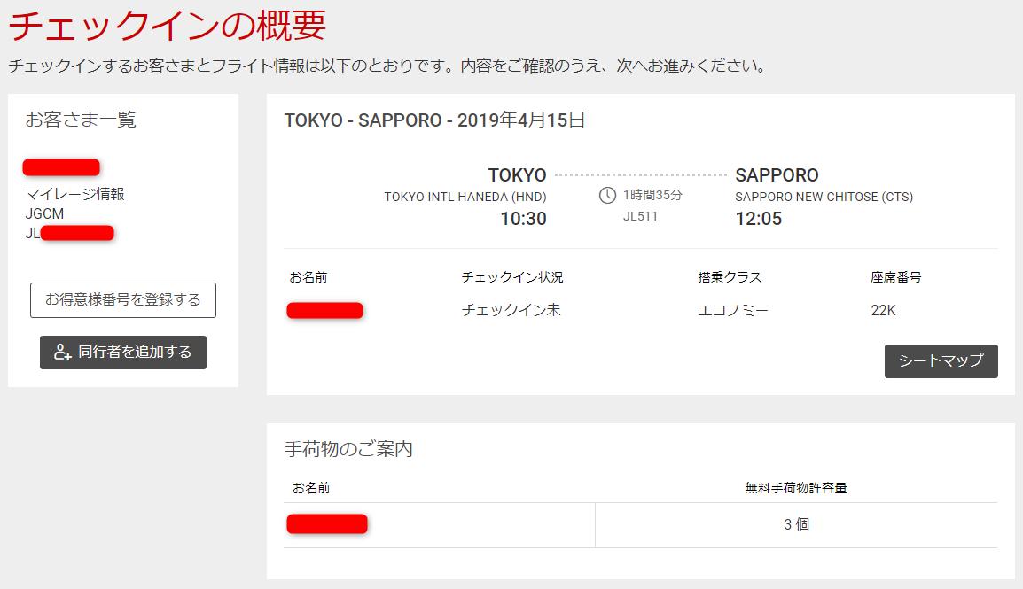 「BAマイル→JAL国内線特典航空券」のWebチェックイン5