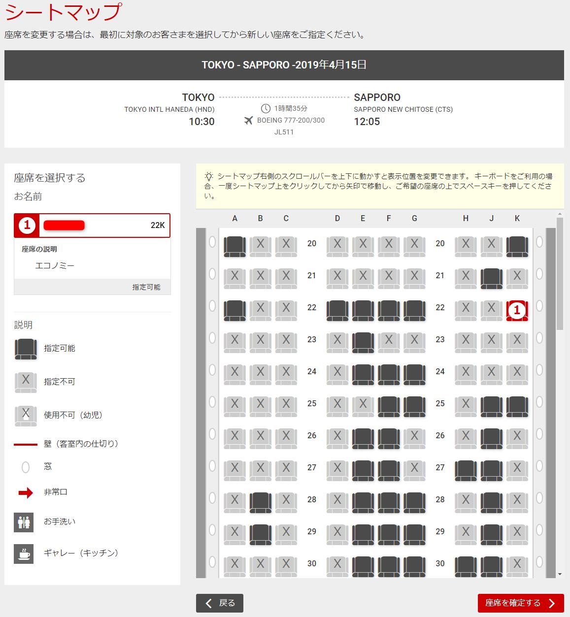 「BAマイル→JAL国内線特典航空券」のWebチェックイン6