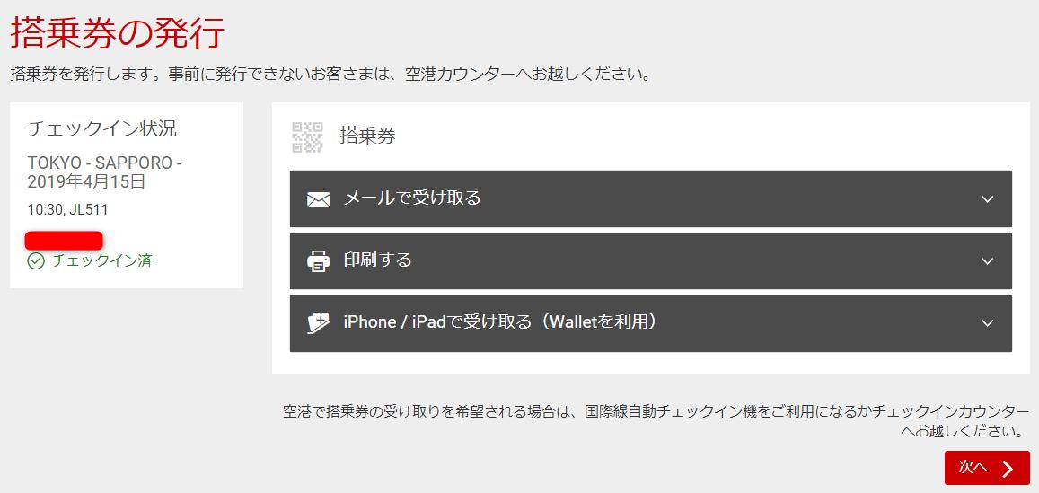 「BAマイル→JAL国内線特典航空券」のWebチェックイン7