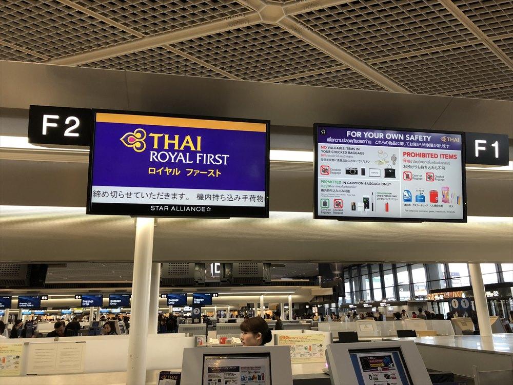 タイ国際航空(TG)のロイヤルファーストクラスカウンター