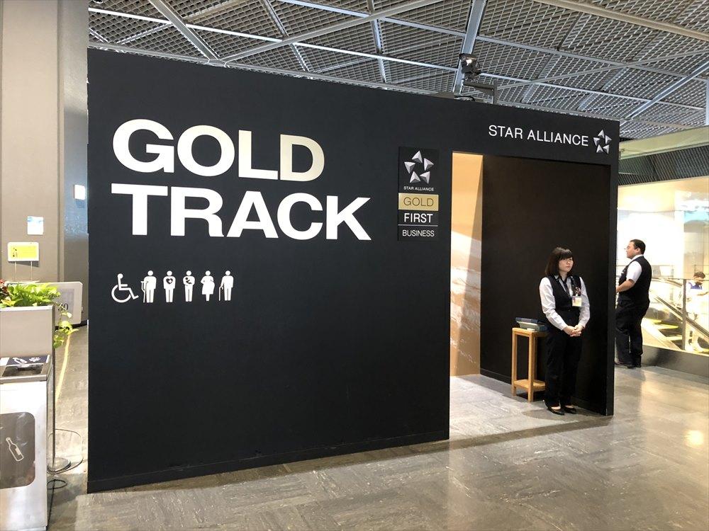 成田空港のゴールドトラック