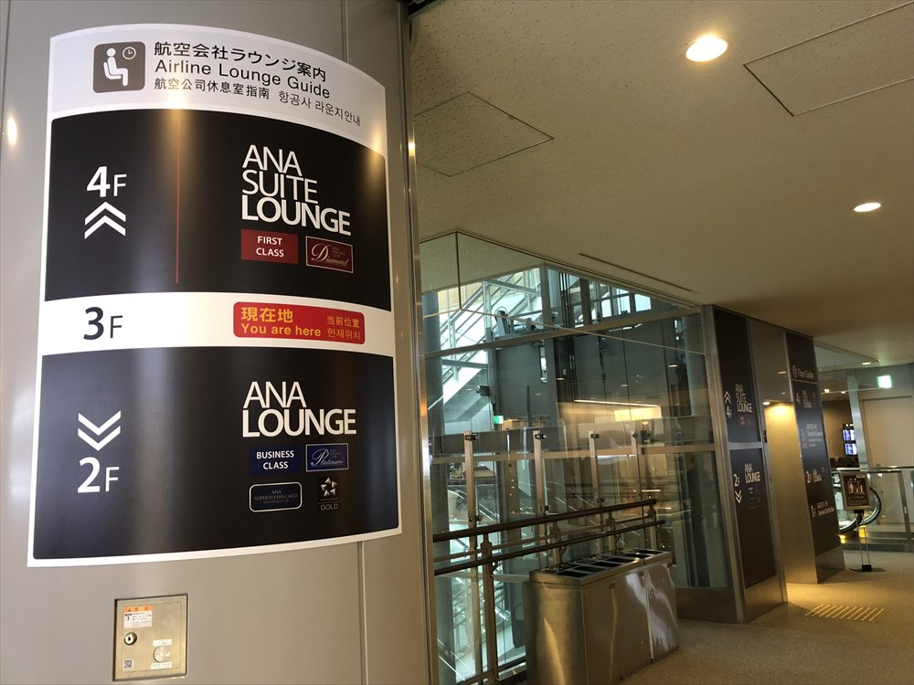 ANA SUITE LOUNGEは4階