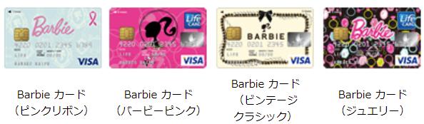 Barbieカード券面デザイン