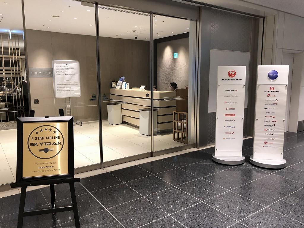 羽田航空のSKY LOUNGE ANNEXの入口