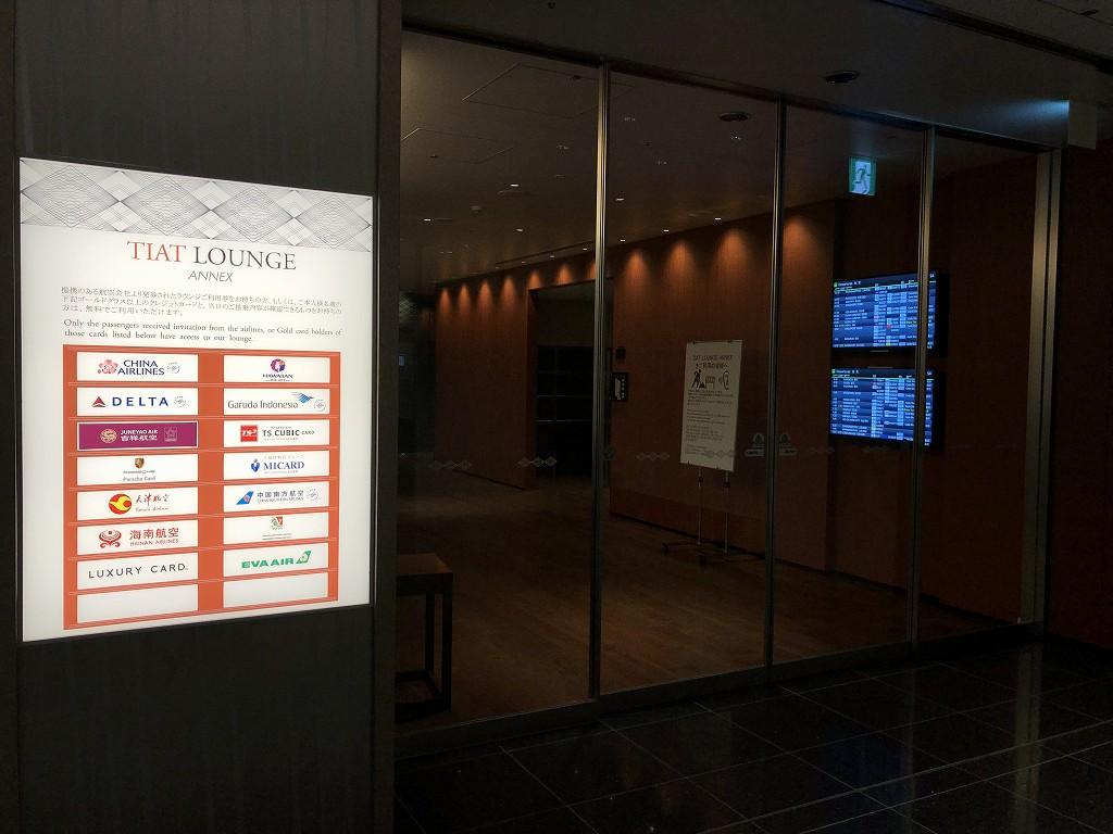 羽田航空のTIAT SKY LOUNGEの入口