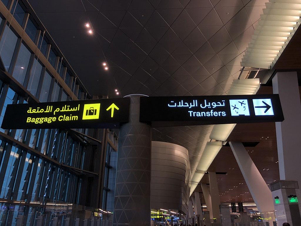 ドーハ・ハマド国際空港の乗り換え案内