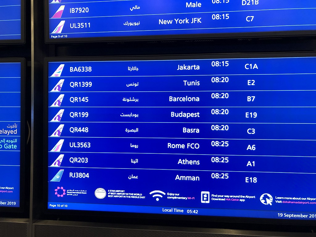 ドーハ・ハマド国際空港のフライトインフォメーション