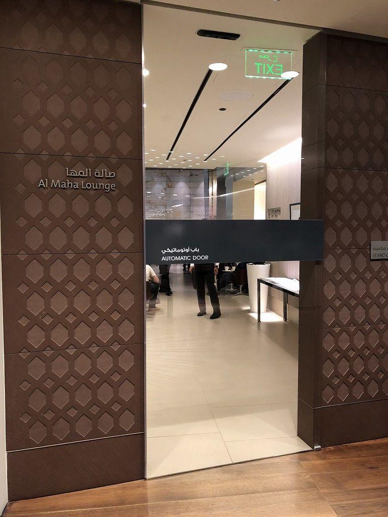 ドーハ空港 アル・マハ ラウンジの入り口