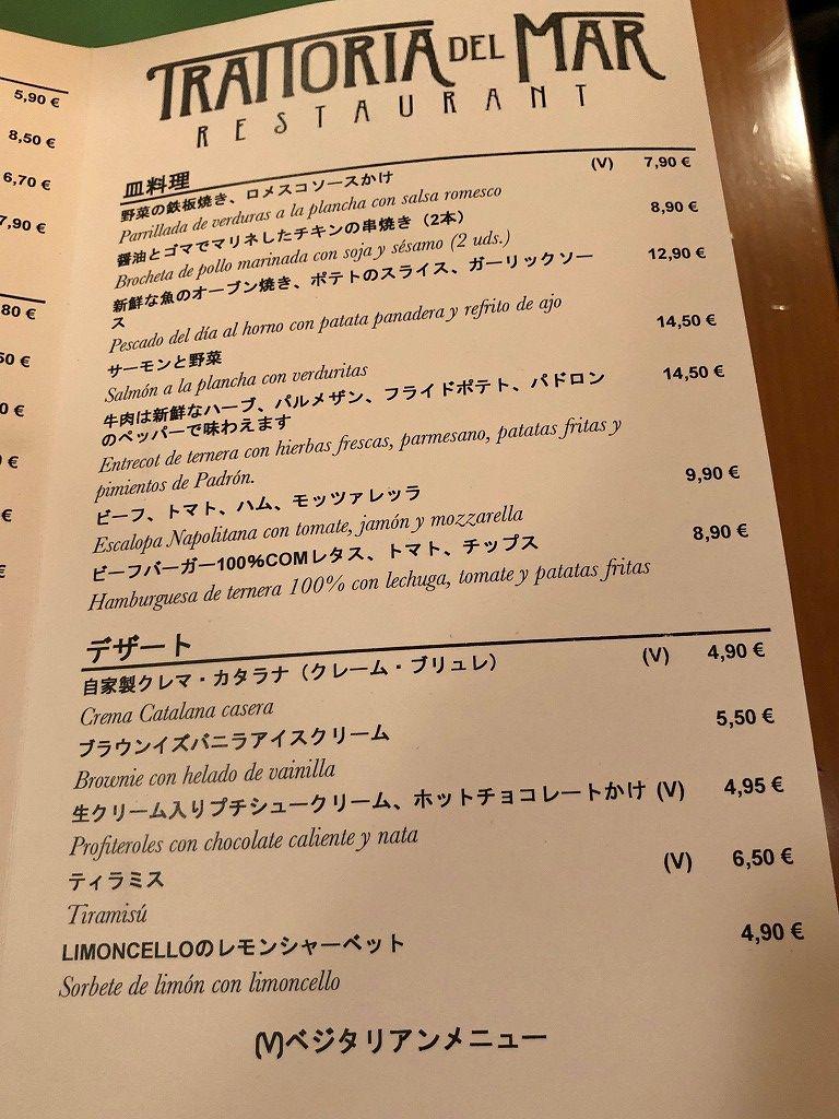 バルセロナのトラットリア・デル・マルの日本語のメニュー