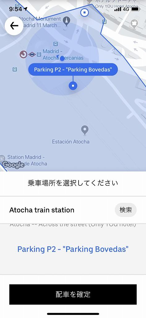 マドリードアトーチャ駅でUberを呼ぶ2