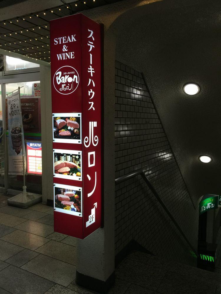 ステーキハウスバロン入口画像