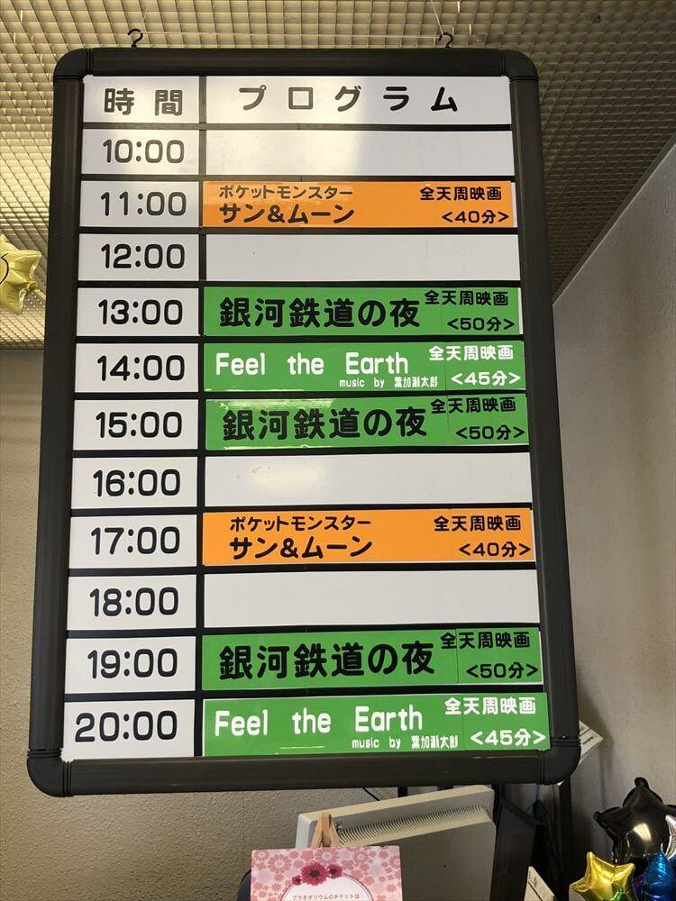琵琶湖マリオットホテルのプラネタリウムのプログラム