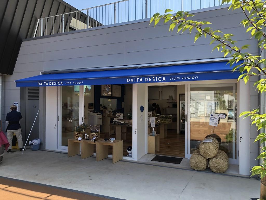 世田谷代田キャンパスのDAITA DESICAの外観