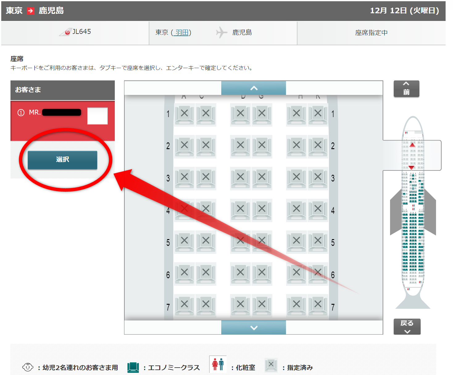 BAマイル→JAL国内線特典航空券の座席指定